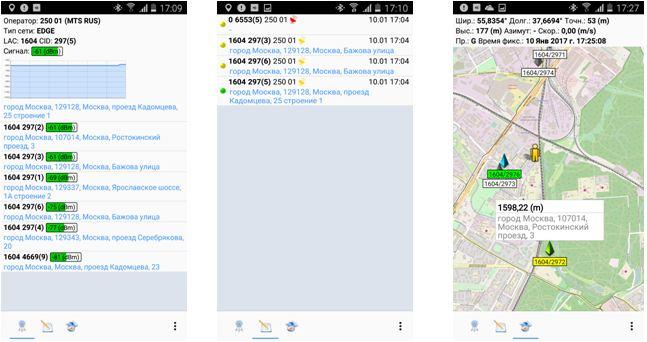 программа для мобильного телефона определения координат